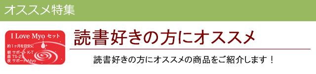 読書にオススメ レメディコムセレクト