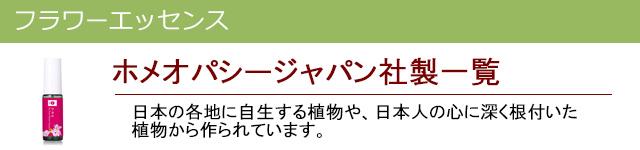 ホメオパシージャパン社|フラワーエッセンス