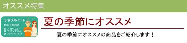 夏にオススメ|レメディコムセレクト
