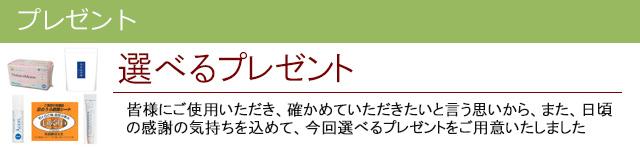 プレゼント|レメディコム ホメオパシージャパン正規販売店