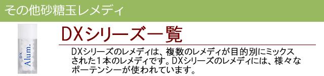 DXシリーズ その他レメディ