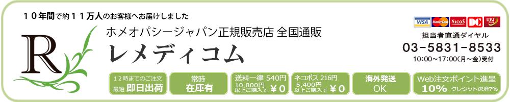 ホメオパシージャパン正規販売店 レメディコム