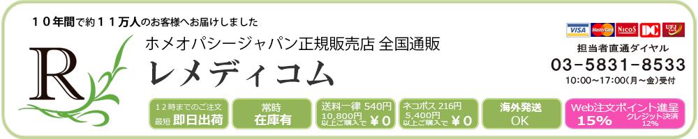 ホメオパシージャパンの正規販売店 レメディコム