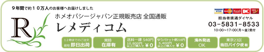 ホメオパシージャパンの正規代理店レメディコム