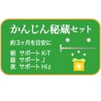 ホメオパシージャパンのオリジナルセットレメディ