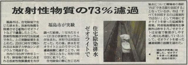 ロゴストロン ゼトックス50ml| レメディコム ホメオパシージャパン正規販売店
