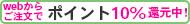 ポイント|ホメオパシージャパンの正規販売店 レメディ.com