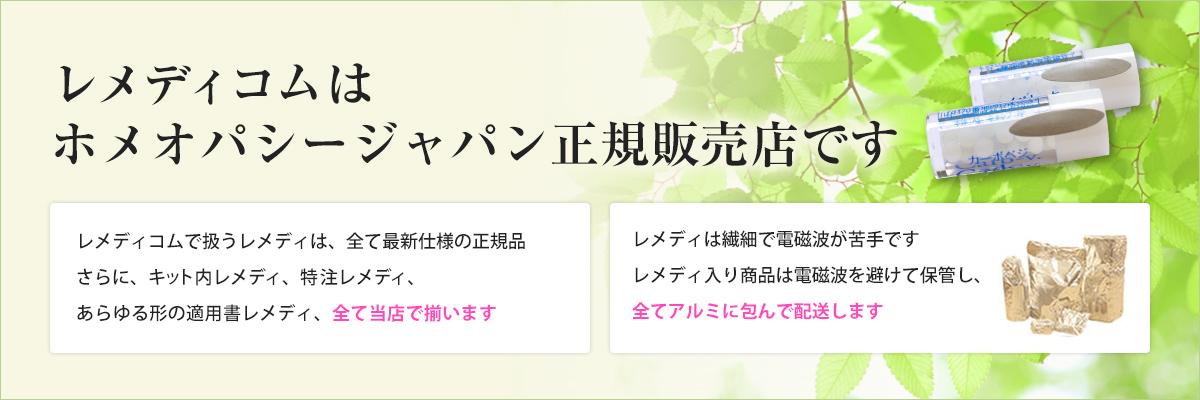 レメディコムは ホメオパシージャパン正規販売店です