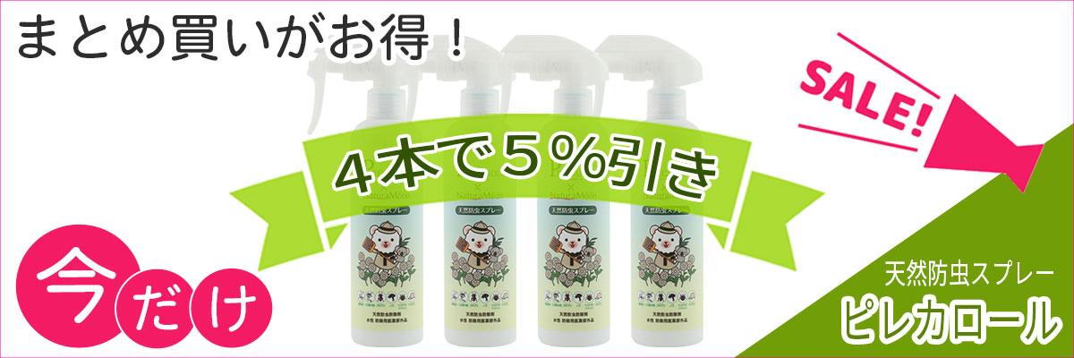 全品15%ポイント還元!!