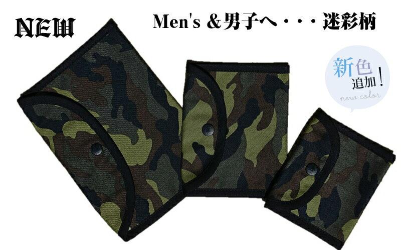 電磁波防御レメディーポーチ(小)