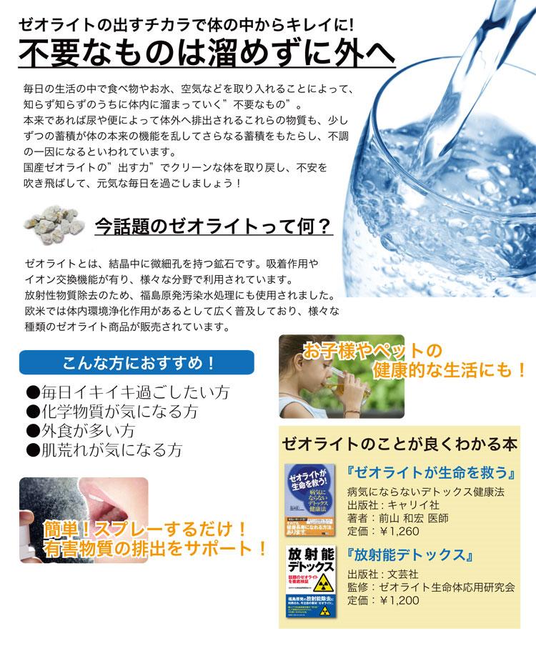 ゼトックス50ml:-ホメオパシージャパンの正規販売店 レメディコム